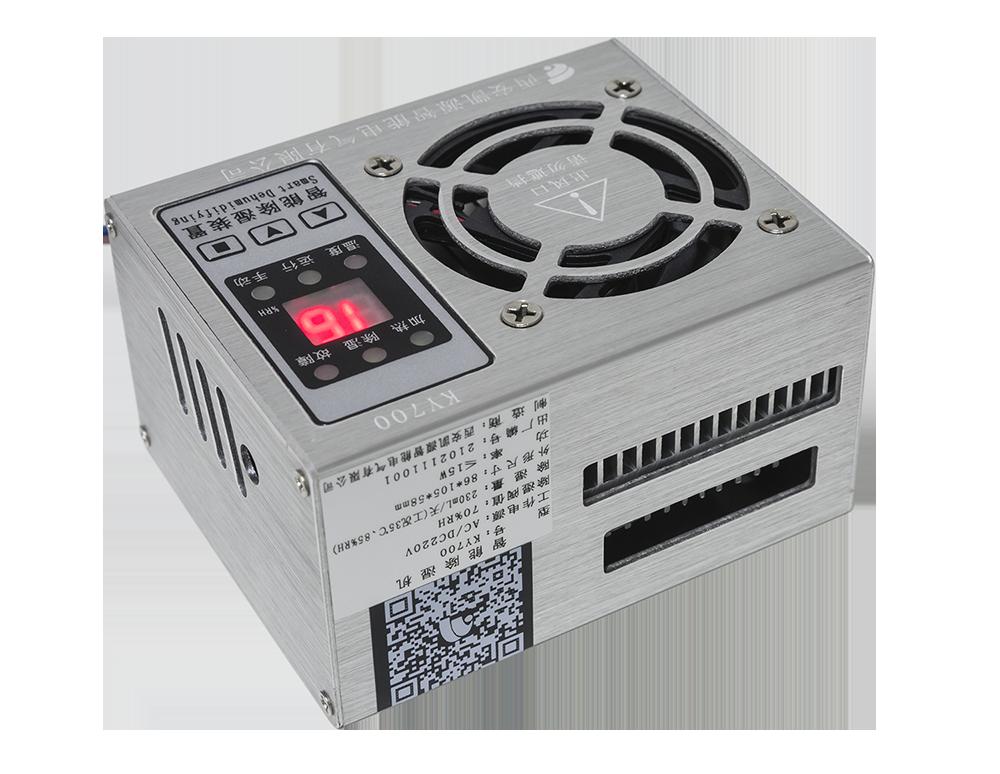 KY700智能柜體除濕裝置
