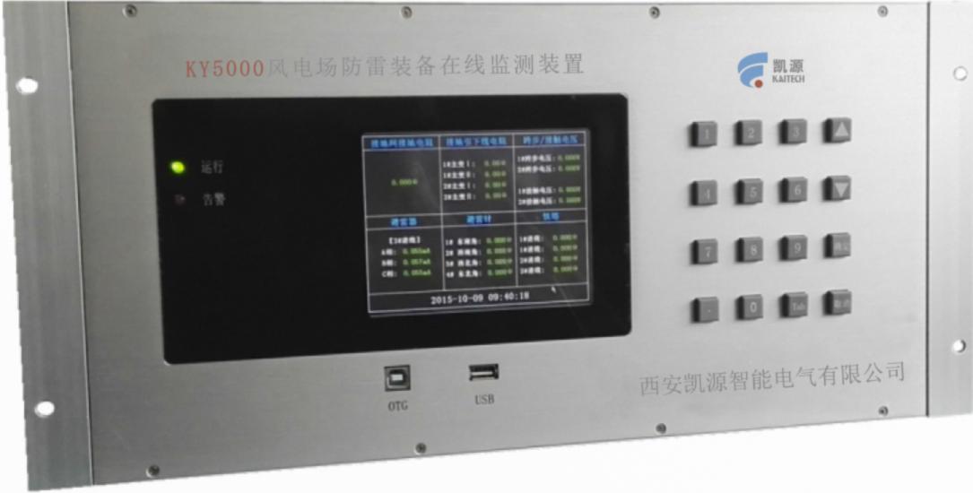 KY5000風電場防雷裝備在線監測裝置
