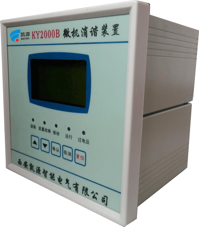 KY2000B微機消諧裝置