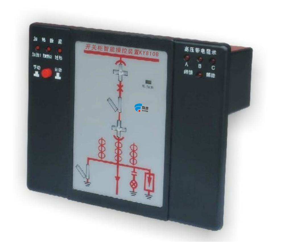 KY810B智能操控裝置