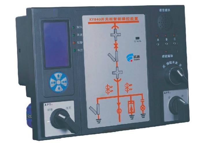 KY840智能操控裝置